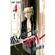 腹ペコのマリー 4(ジャンプコミックス) [コミック]