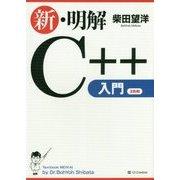 新・明解C++入門 [単行本]