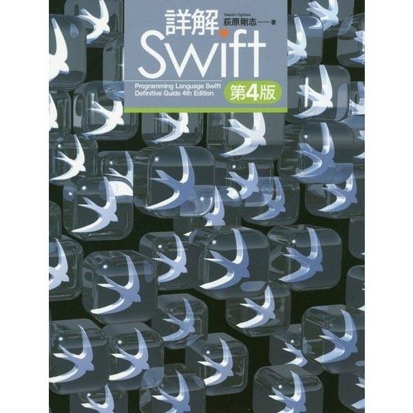 詳解Swift 第4版 [単行本]