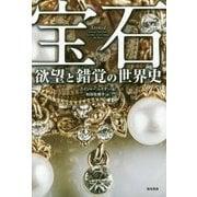 宝石 欲望と錯覚の世界史 [単行本]