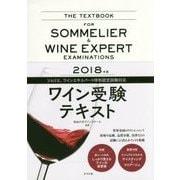ワイン受験テキスト〈2018年版〉 [単行本]