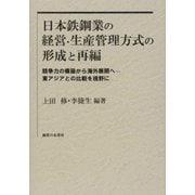 日本鉄鋼業の経営・生産管理方式の形成と再編―競争力の構築から海外展開へ-東アジアとの比較を視野に [単行本]