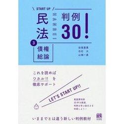 民法〈3〉債権総論判例30!(START UP) [単行本]