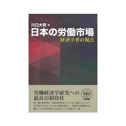日本の労働市場―経済学者の視点 [単行本]