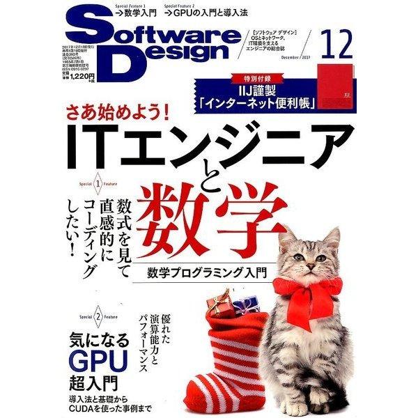 Software Design (ソフトウエア デザイン) 2017年 12月号 [雑誌]