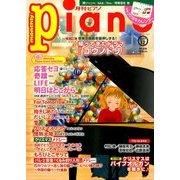 Piano (ピアノ) 2017年 12月号 [雑誌]