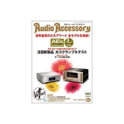Audio Accessory (オーディオ アクセサリー) 2018年 01月号 [雑誌]