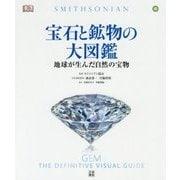 宝石と鉱物の大図鑑―地球が生んだ自然の宝物 [図鑑]