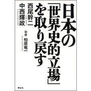 日本の「世界史的立場」を取り戻す [単行本]