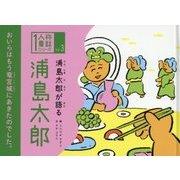 浦島太郎が語る浦島太郎(1人称童話シリーズ〈Vol.3〉) [単行本]