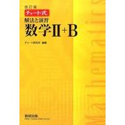 チャート式解法と演習数学2+B 改訂版 [単行本]