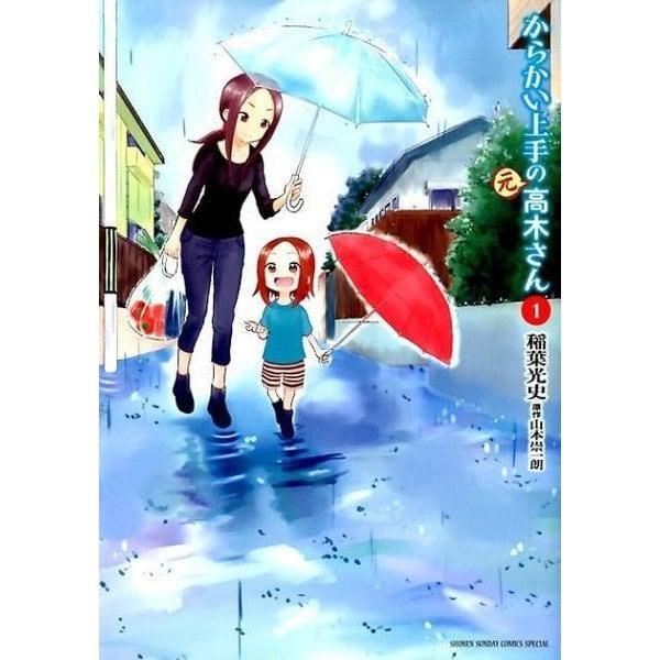 からかい上手の(元)高木さん<1>(ゲッサン少年サンデーコミックス) [コミック]