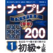 ナンプレINSPIRE200 初級→上級〈1〉 [単行本]