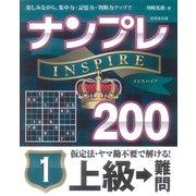 ナンプレINSPIRE200 上級→難問〈1〉 [単行本]