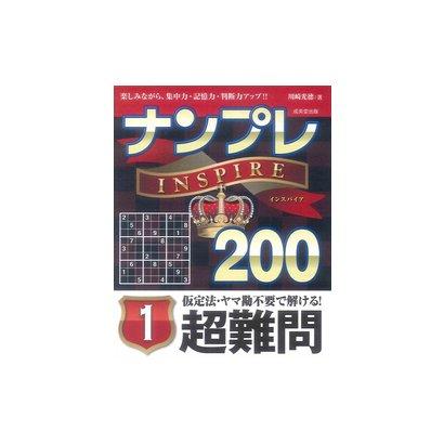 ナンプレINSPIRE200 超難問〈1〉 [単行本]