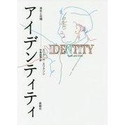 アイデンティティ―青年と危機 [単行本]