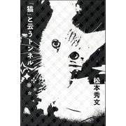 「猫」と云うトンネル [単行本]