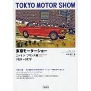 東京モーターショー ニッサン/プリンス編 1954-1979 [単行本]