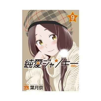 純愛ジャンキー  9 [コミック]