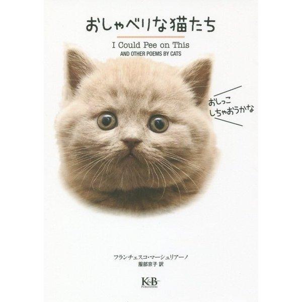 おしゃべりな猫たち [単行本]
