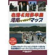 名港&知多半島湾岸フィッシングマップ―湾岸フィッシングマップシリーズ〈1〉(TFG BOOKS) [単行本]