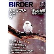 BIRDER (バーダー) 2017年 12月号 [雑誌]