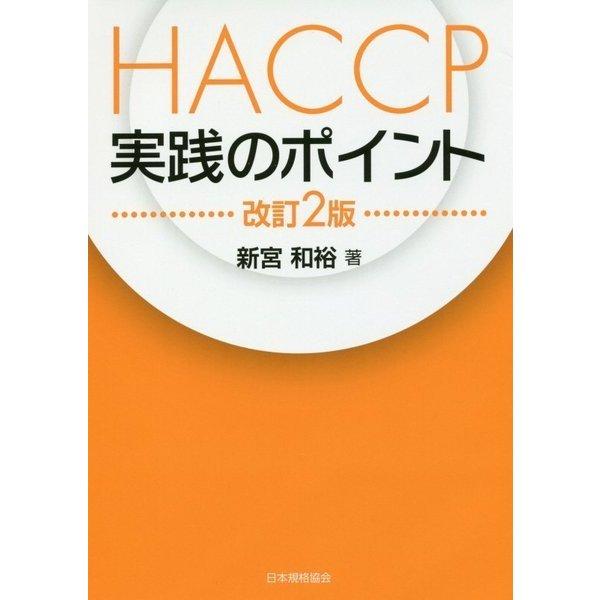HACCP実践のポイント 改訂2版 [単行本]