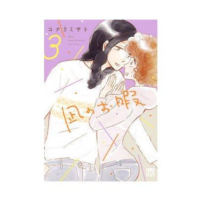 凪のお暇  3 [コミック]