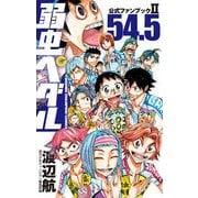 弱虫ペダル 公式ファンブックⅡ 54.5 [コミック]