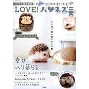 リンネル特別編集 LOVE! はりねずみ [ムック・その他]