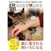 猫とLOVE?LOVE [ムック・その他]