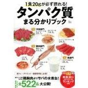 1食20gが必ず摂れる! タンパク質まる分かりブック [ムック・その他]
