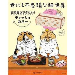 世にも不思議な猫世界 堀り堀りできない! ティシュカバー(仮) [ムック・その他]