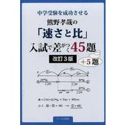 中学受験を成功させる熊野孝哉の「速さと比」入試で差がつく45(YELL books) [単行本]