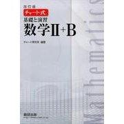 チャート式基礎と演習数学2+B 改訂版 [単行本]