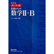 チャート式基礎からの数学2+B 改訂版 [単行本]