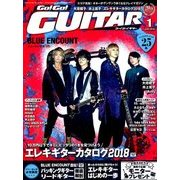 Go ! Go ! GUITAR (ギター) 2018年 01月号 [雑誌]