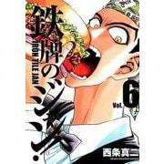 鉄牌のジャン! 6(近代麻雀コミックス) [コミック]
