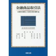 金融商品取引法 公開買付制度と大量保有報告制度編 [単行本]