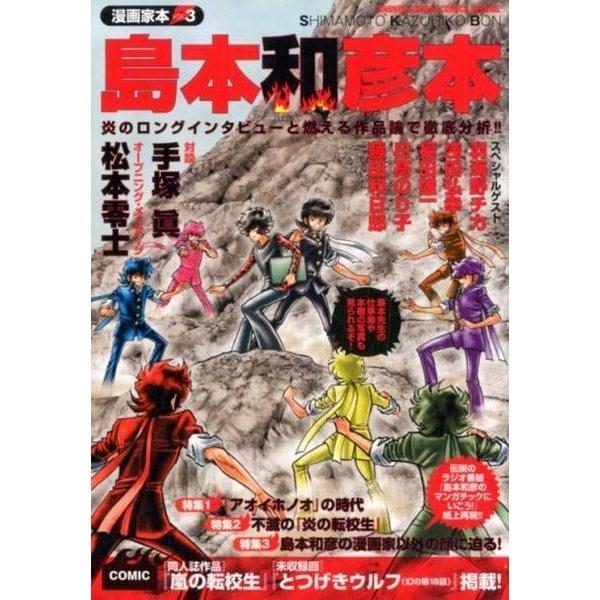漫画家本vol.3 島本和彦本(少年サンデーコミックス) [コミック]