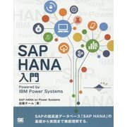 SAP HANA入門―Powered by IBM Power Systems オンデマンド印刷版 [単行本]