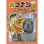 日本史探偵コナン〈4〉奈良時代―裏切りの巨大像(モニュメント)(名探偵コナン歴史まんが) [単行本]
