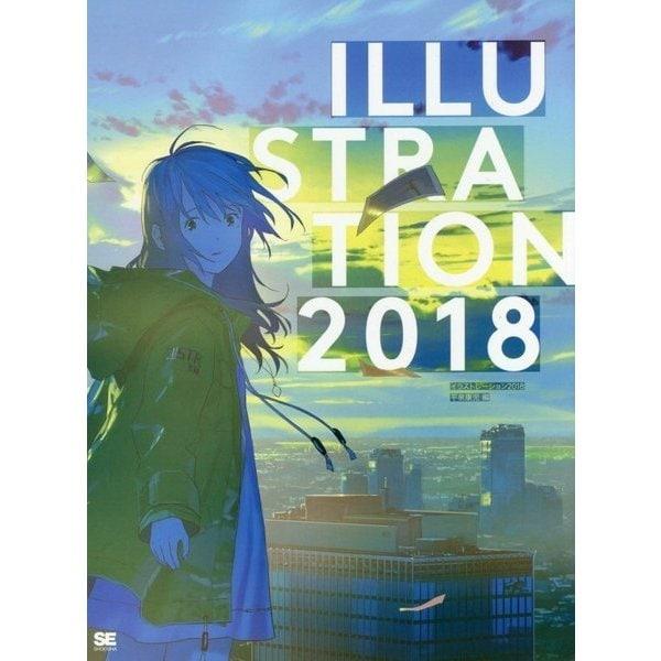 ILLUSTRATION〈2018〉 [単行本]