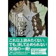蝶のいた庭(創元推理文庫 M ハ 23-1) [文庫]