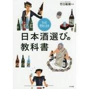 もっと好きになる 日本酒選びの教科書 [単行本]
