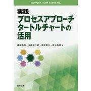 実践プロセスアプローチ タートルチャートの活用―ISO9001/IATF16949対応 [単行本]