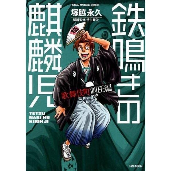 鉄鳴きの麒麟児 歌舞伎町制圧編 7(近代麻雀コミックス) [コミック]