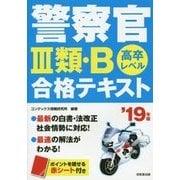 警察官III類・B 合格テキスト '19年版 [単行本]