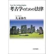 考古学のための法律 [単行本]