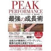 PEAK PERFORMANCE 最強の成長術 [単行本]